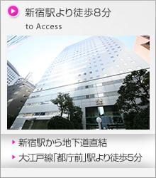 新宿駅より徒歩8分