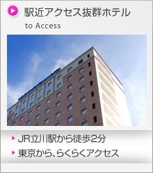 駅近 アクセス抜群ホテル