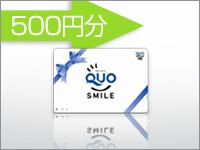 ビジネスチョイス【QUO 500円分&朝食ビュッフェつき】