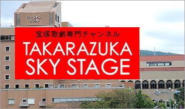 宝塚歌劇専門チャンネルを無料で視聴