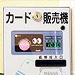PAY TVカード販売機(1泊1,000円)