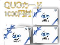 QUOカード付宿泊プラン【領収書は宿泊料】