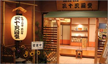 しゃぶしゃぶと鍋料理 三十三間堂(2階)
