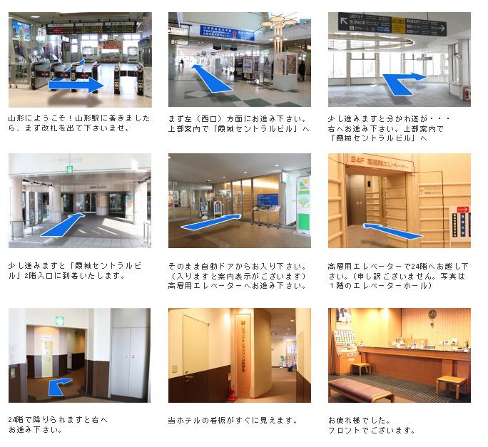 JR山形駅からのアクセス
