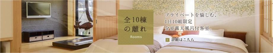 全十棟の離れ プライベートを愉しむ、一日十組限定 全室露天風呂付客室。