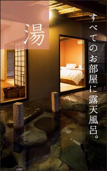 すべてのお部屋に露天風呂。