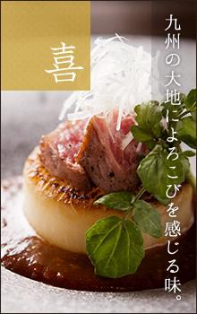 九州の大地によろこびを感じる味。