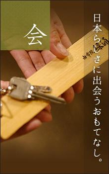 日本らしさに出会うおもてなし。