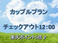 【楽天ポイント5倍】横浜ステイ♪12時アウト★カップルプラン