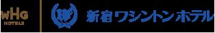 新宿ワシントンホテル 本館ロゴ