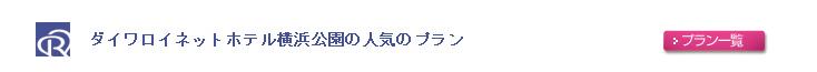 ダイワロイネットホテル横浜公園の人気のプラン